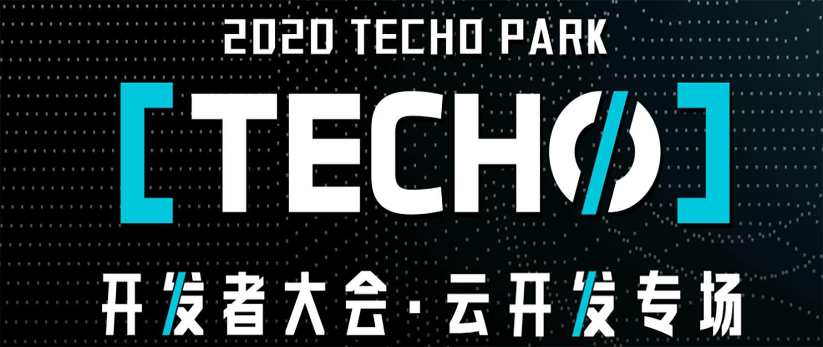 正在报名:Techo开发者大会·云开发专场