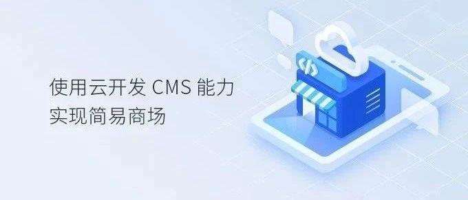 用云开发内容管理 CMS,几步实现一个简易商城