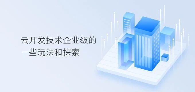 云开发技术企业级的一些玩法和探索——以深圳机场旅客出行服务项目为例