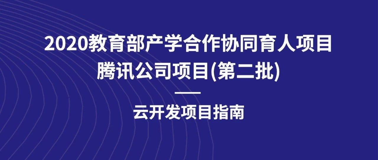 2020教育部产学合作协同育人项目腾讯公司项目(第二批)丨云开发项目指南