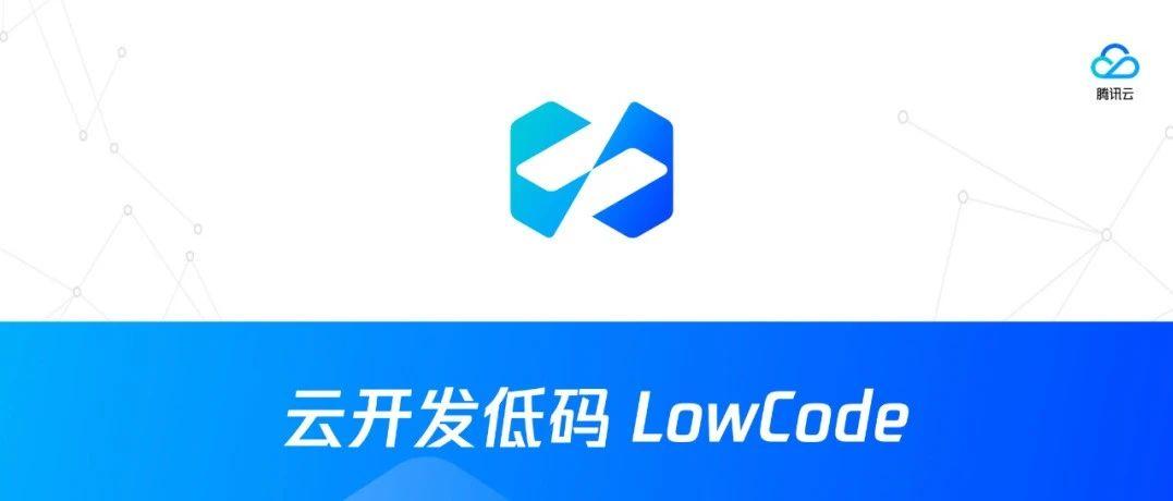 终于来了!云开发低码 LowCode 平台正式开启公测