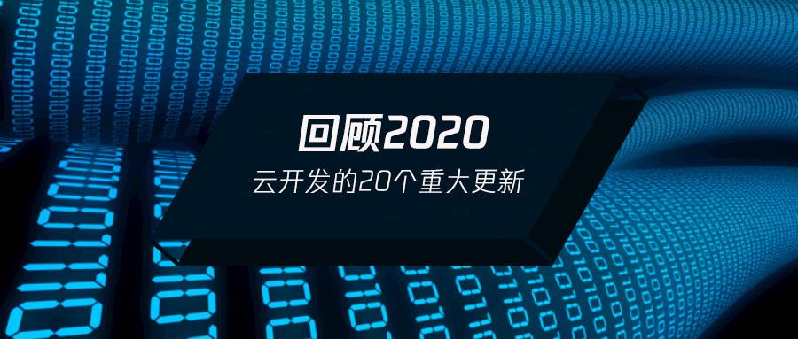 【年度回顾】2020,云开发的20个重大更新