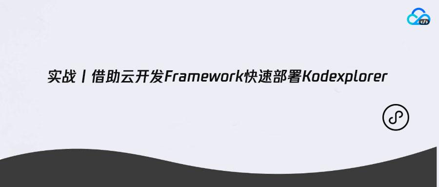 实战丨借助云开发Framework快速部署Kodexplorer