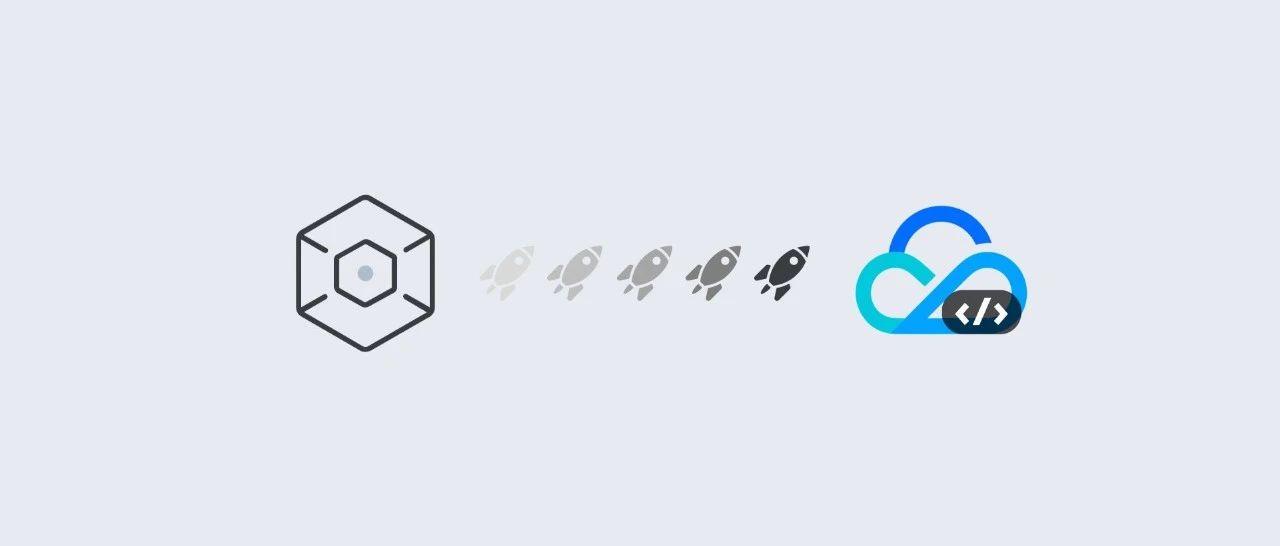 如何将开源容器应用快速打造为云开发应用