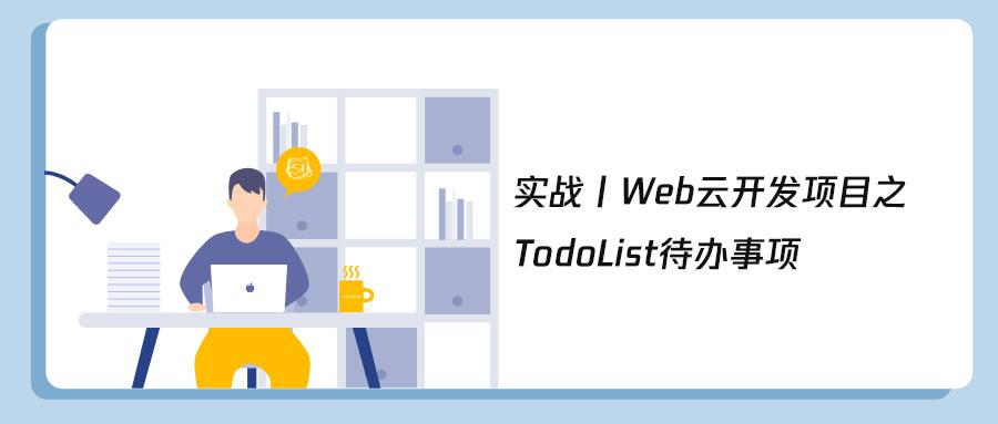 实战丨Web云开发项目—TodoList待办事项