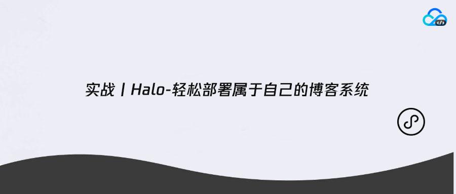 实战丨Halo-轻松部署属于自己的博客系统