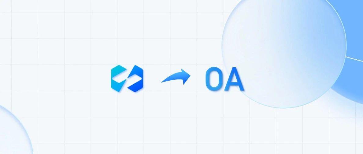 如何使用微搭低代码搭建一款 OA 小程序
