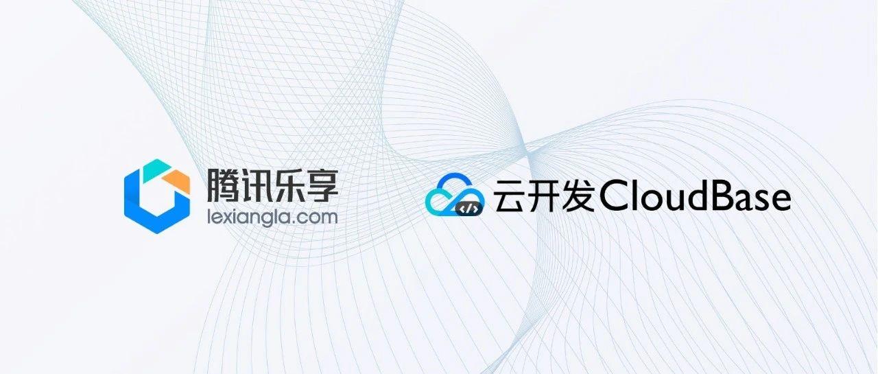 借助云开发 CloudBase 平台打造第三方应用开发框架