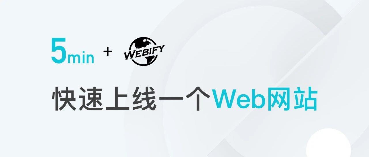 用云开发Webify,5分钟上线新网站!