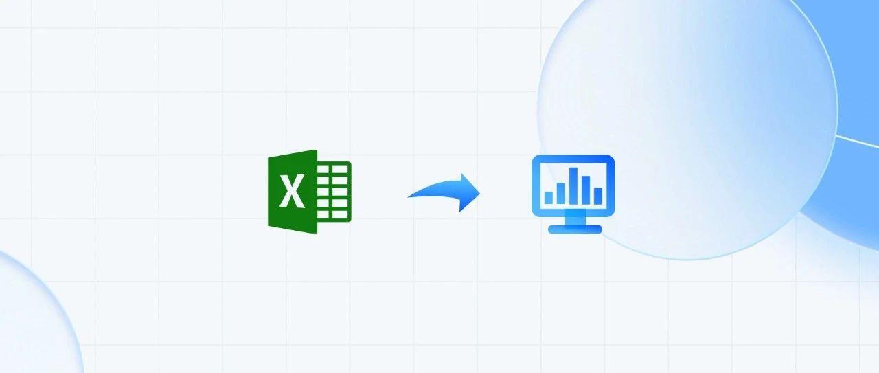 微搭低代码已支持 Excel 导入数据源
