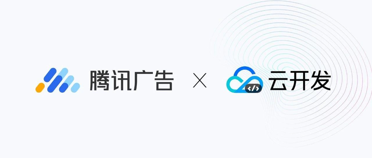 企业案例丨腾讯广告助手 X 云开发CloudBase