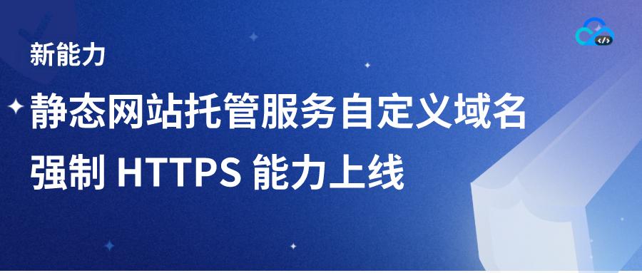 新能力|静态网站托管自定义域名支持强制 HTTPS