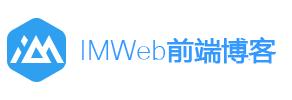 腾讯imweb