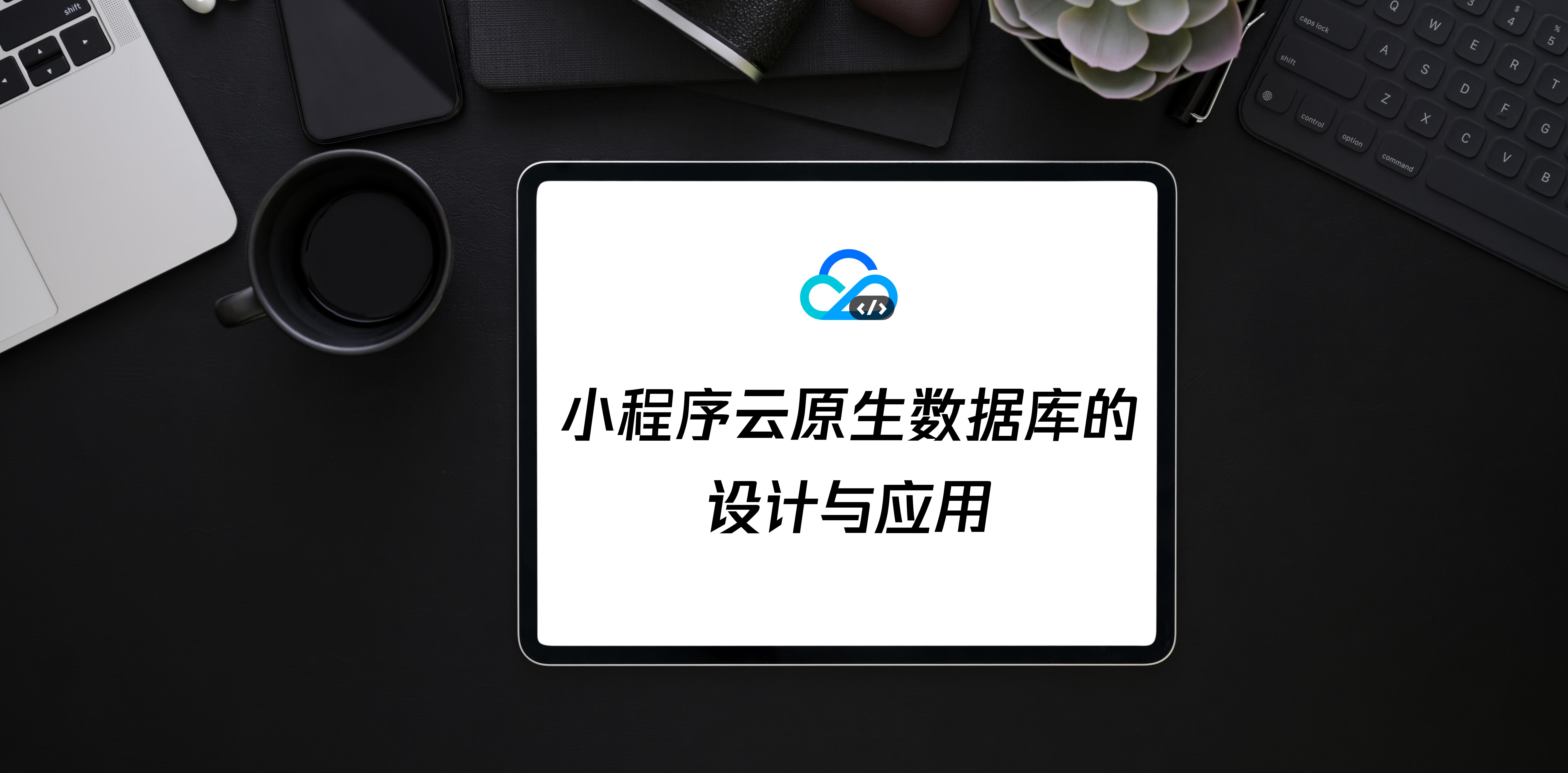 浅析小程序云原生数据库设计与应用