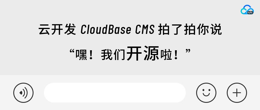 云开发 CloudBase CMS 内容管理系统正式开源啦!
