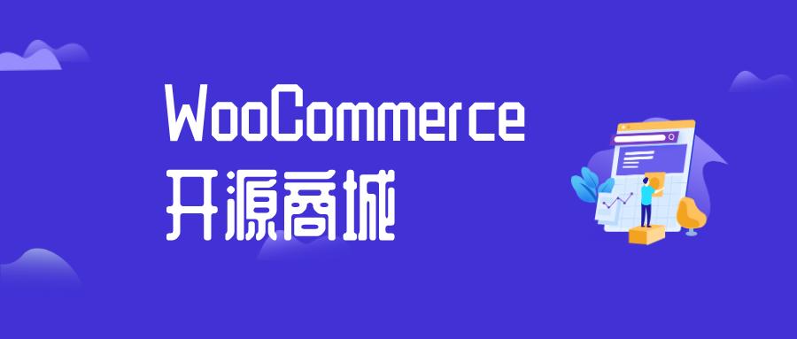 如何用云应用部署一个 WooCommerce 开源商城