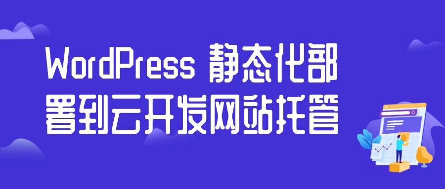 WordPress 静态化部署到云开发网站托管