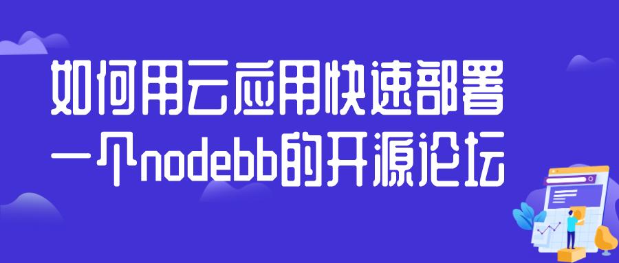 如何用云应用快速部署一个nodebb的开源论坛