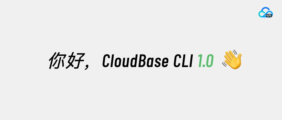 CloudBase CLI 1.0 :一款强大的前端CLI命令行工具